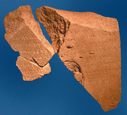 An artifact showing King David's name.