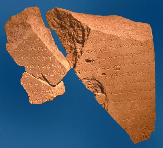 An artifact showing King David's name.